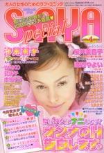 彼氏代行幻の体験取材がレディコミayaスペシャル版に掲載表紙