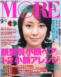 彼氏代行幻がファッション誌MORで紹介表紙