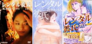彼氏代行幻がモデルのレンタル彼氏ドラマタイトル・書籍・漫画