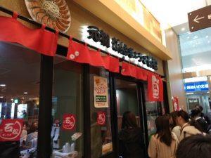 浜松餃子の名店石松JR浜松駅店