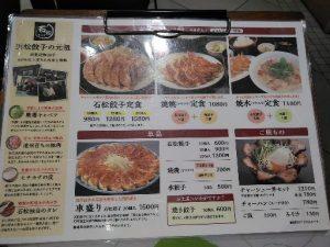 石松餃子メニュー