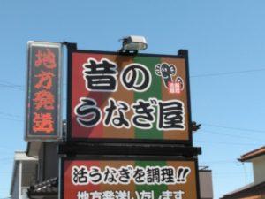 浜名湖昔のウナギ屋さんの看板