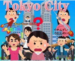 東京都民を知ろう