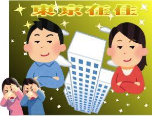 東京都民のプライドは東京在住ということ