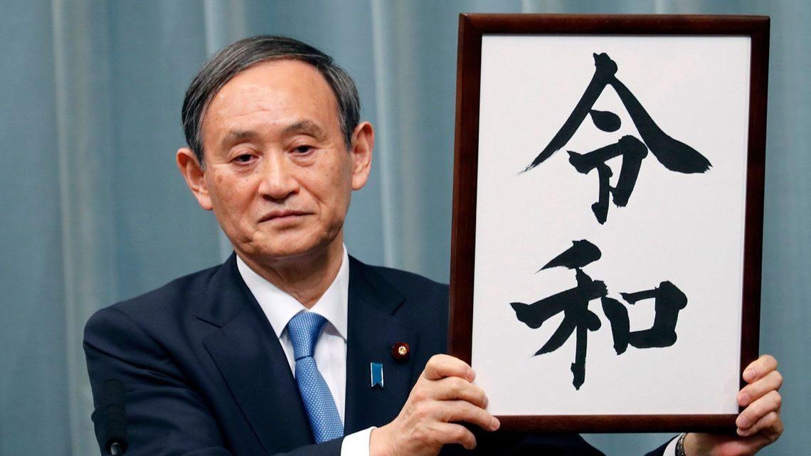 新元号令和の発表と菅官房長官
