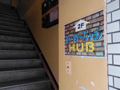 奄美大島のウィークリーマンションHUB