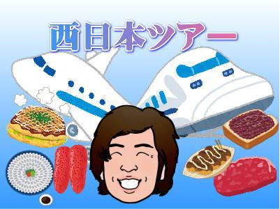 西日本ツアー