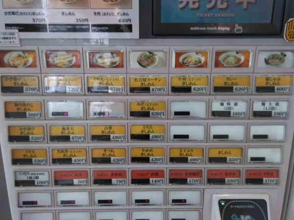 名古屋駅新幹線上りホームきしめんのグルめん券売機