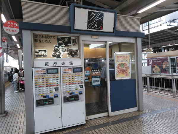 名古屋駅新幹線上りホームきしめんのグルめん