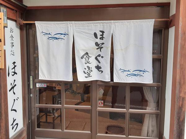 城崎温泉駅前牛スジ丼ほそぐち食堂