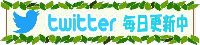 Twitterへ飛ぶリンク