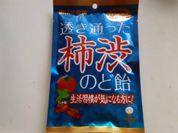 柿渋飴でコロナ予防