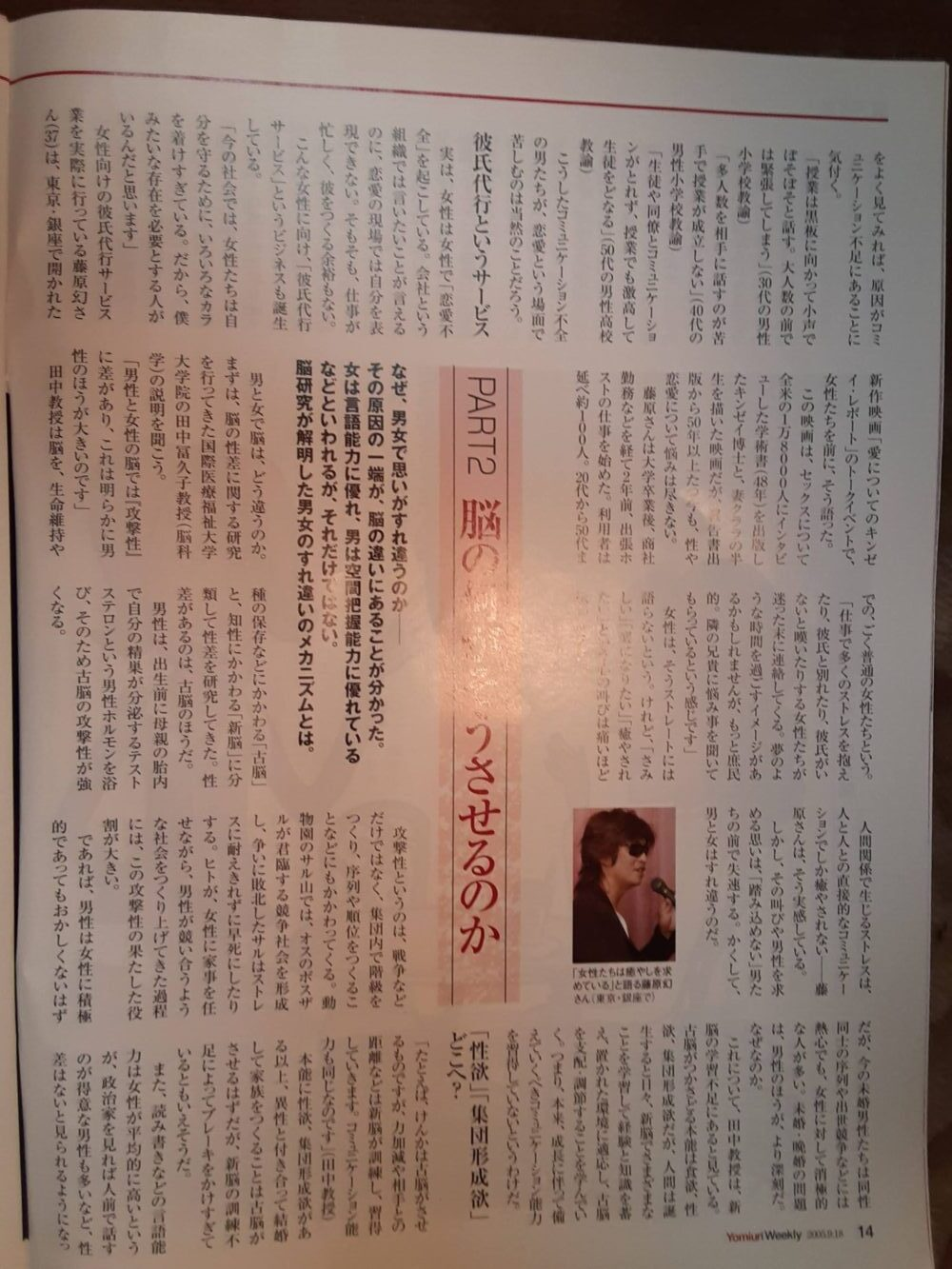 yomiuriweekly