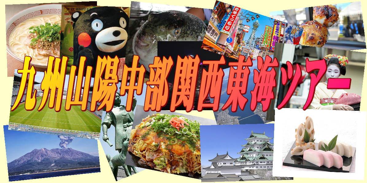 九州山陽中部関西東海ツアー1200