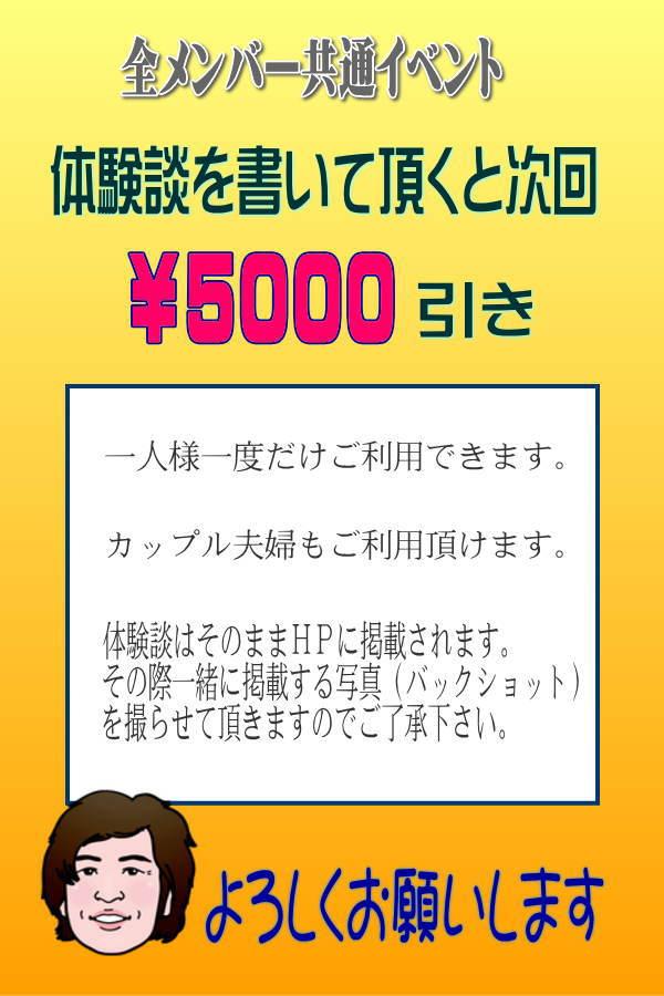 体験談で5000円引き全メンバー
