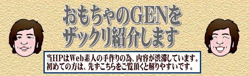 レンタル彼氏出張ホスト東京おもちゃのGENアロマエステをザックリ紹介