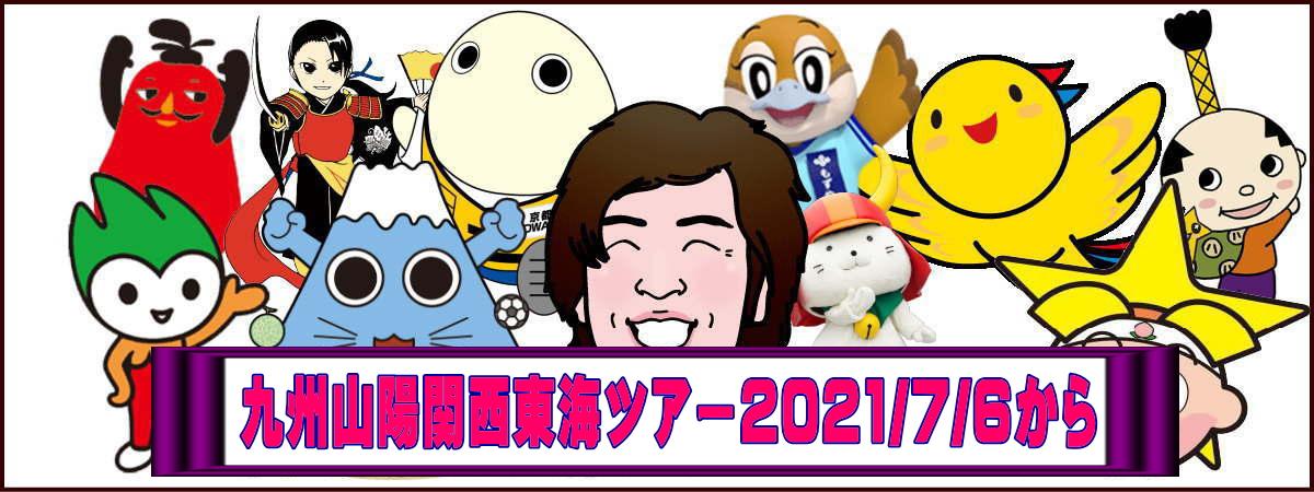 九州山陽関西東海ツアー2021/7/6からアイキャッチ1200