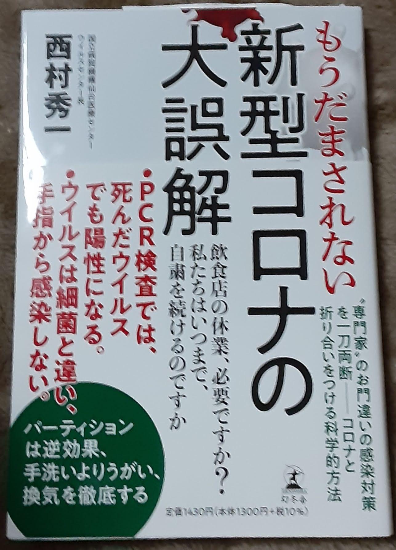 国立病院機構仙台医療センターウイルスセンター長西村秀一新型コロナの大誤解表紙